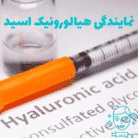 نمایندگی فروش هیالورونیک اسید