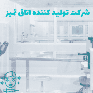 شرکت تولید کننده اتاق تمیز