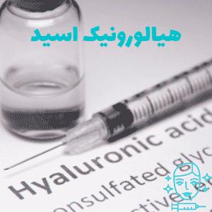 قیمت ژل هیالورونیک اسید در داروخانه
